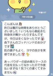 Screenshot_20190723-160850_LINE